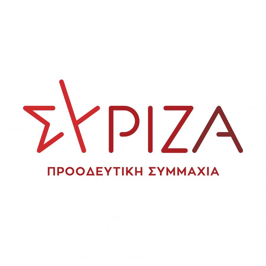 Το έμβλημα του ΣΥΡΙΖΑ Προοδευτική Συμμαχία