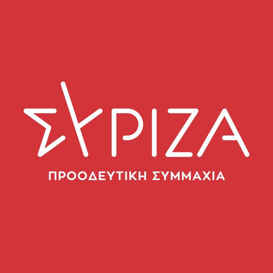 Το σήμα του ΣΥΡΙΖΑ προοδευτική Συμμαχία