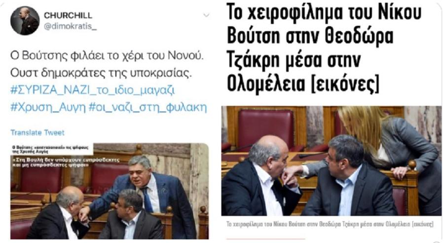 ΜΟΝΤΑΖ ΒΟΥΤΣΗΣ FAKE NEWS