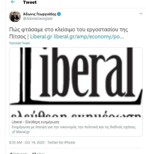 TWEET ΓΕΩΡΓΙΑΔΗΣ