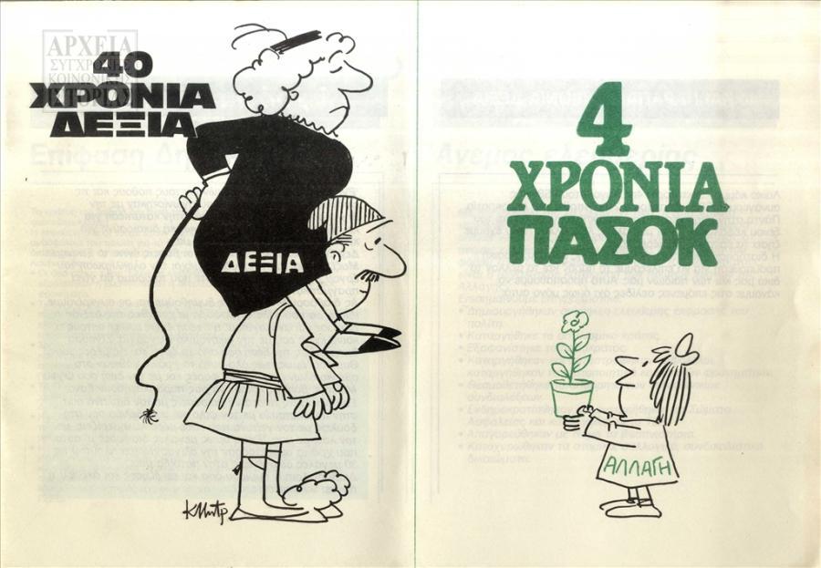αφίσα ΠΑΣΟΚ 1985