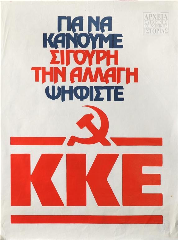 αφίσα ΚΚΕ 1981