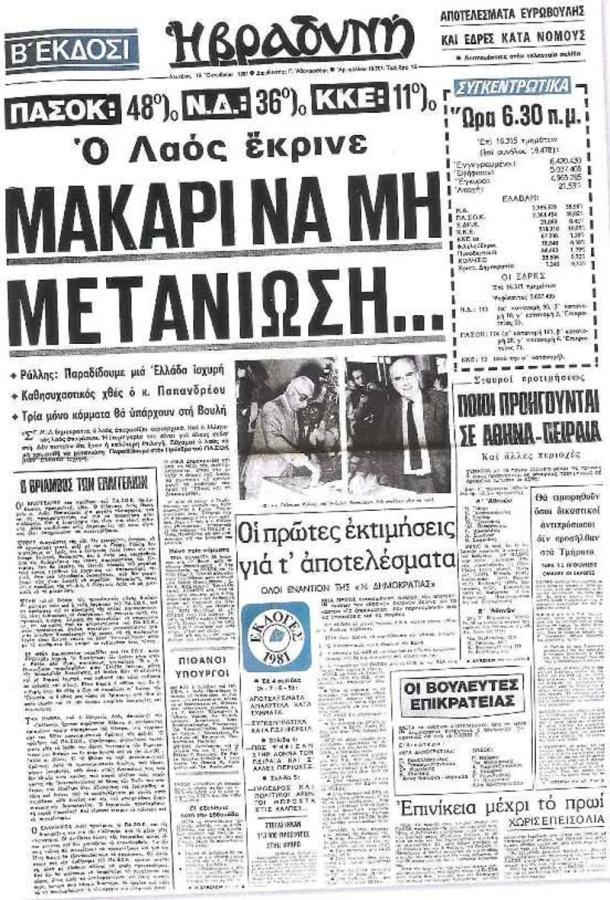 Πρωτοσέλιδο εφημεριδα βραδυνή 1981