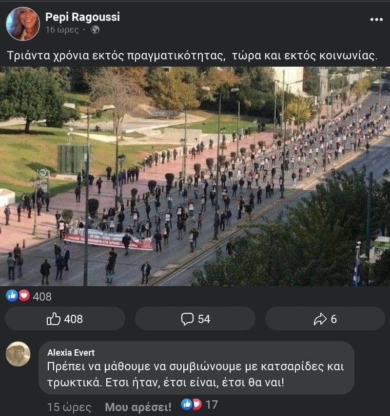 ΑΛΕΞΙΑ ΕΒΕΡΤ ΣΧΟΛΙΟ FACEBOOK ΚΚΕ