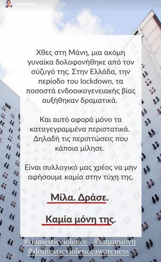Αλέξης Τσίπρας: Μίλα. Δράσε. Καμία μόνη της