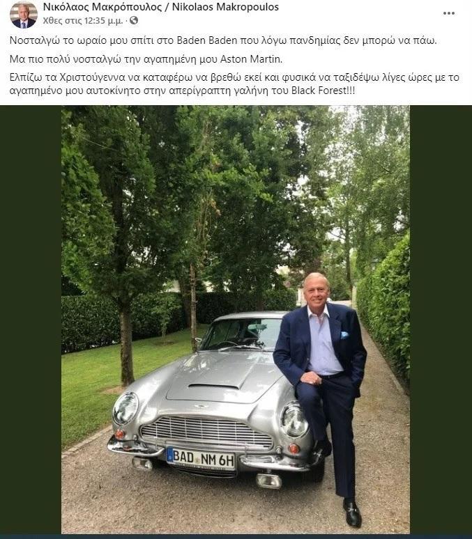 Ο Νικόλαος Μακρόπουλος με Aston Martin