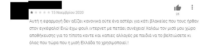 Σχόλιο Webex 1
