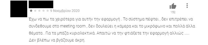 Σχόλιο Webex 2