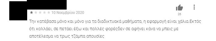 Σχόλιο Webex 3