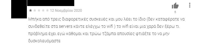 Σχόλιο Webex 4