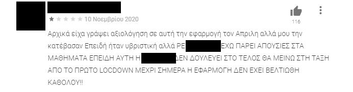 Σχόλιο Webex 6