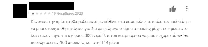 Σχόλιο Webex 7
