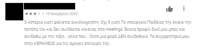 Σχόλιο Webex 8