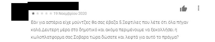 Σχόλιο Webex 9
