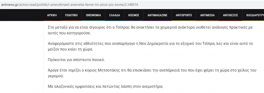 ANTINEWS SCREEN SHOT ΣΟΥΝΙΟ ΤΣΙΠΡΑΣ