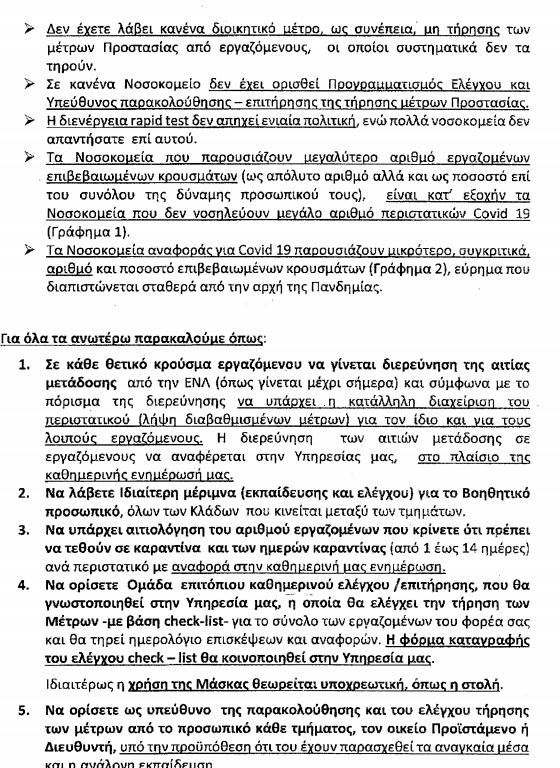ΕΓΓΡΑΦΟ 2- 1 ΥΠΕ