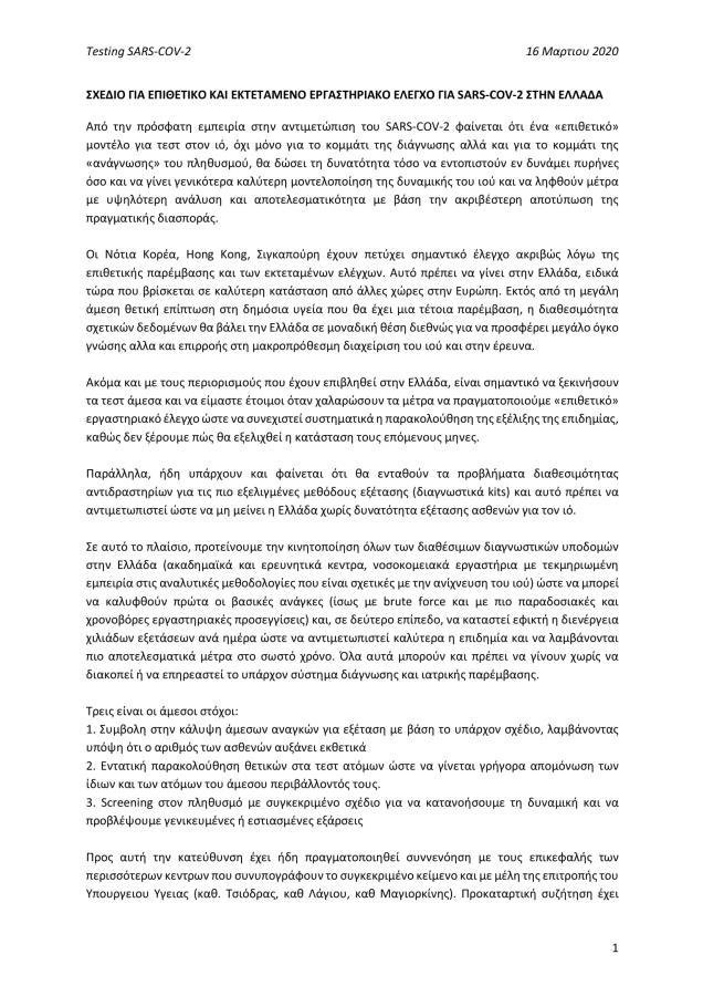 Επιστολή επιστημόνων