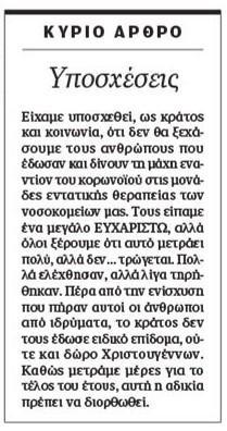 ΚΥΡΙΟ ΑΡΘΡΟ ΚΑΘΗΜΕΡΙΝΗΣ