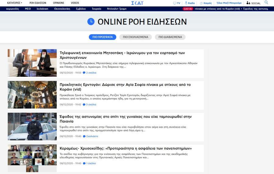 Το skai.gr