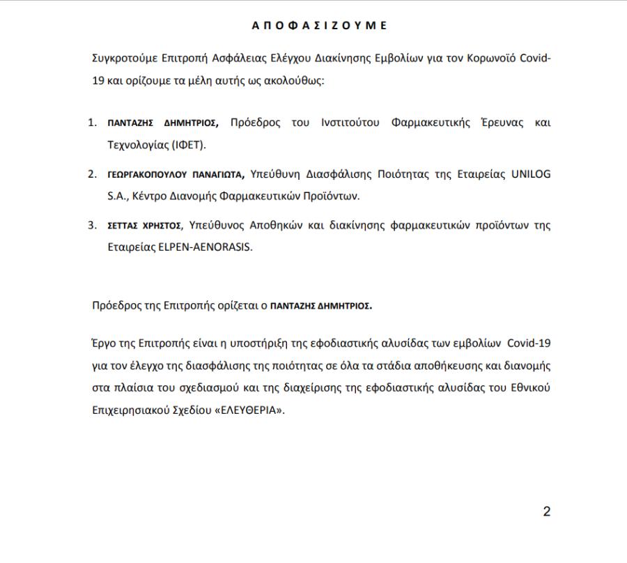 Επιτροπή Ελέγχου Ασφάλειας και Διακίνησης Εμβολίων