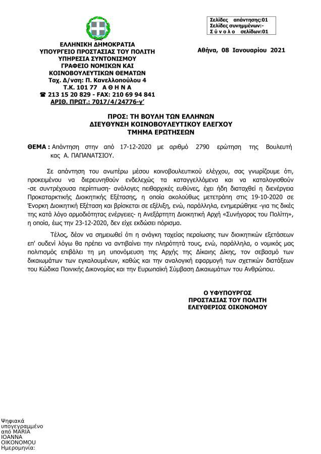 Απάντηση από το υπουργείο Προστασίας του Πολίτη