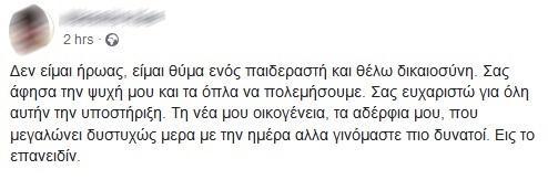 Ανάρτηση στο facebook
