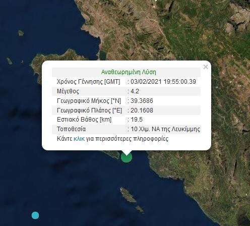 Σεισμός στην Κέρκυρα