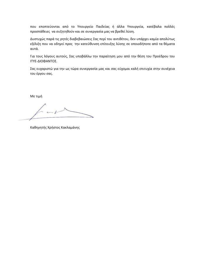 Επιστολή2