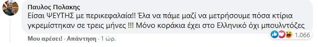 Σχόλιο Πολάκη στο facebook