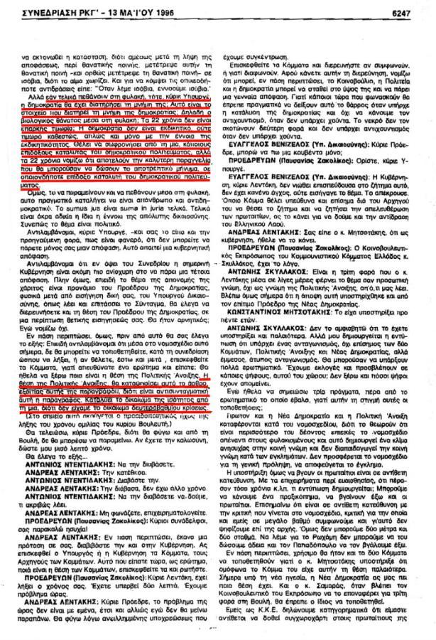 ΛΕΝΤΑΚΗΣ ΠΡΑΚΤΙΚΑ ΒΟΥΛΗ 1996 ΧΟΥΝΤΙΚΟΙ