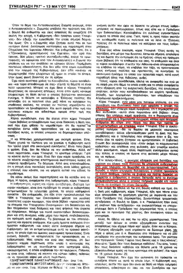 ΜΗΤΣΟΤΑΚΗΣ ΠΡΑΚΤΙΚΑ ΒΟΥΛΗ 1996 ΧΟΥΝΤΙΚΟΙ
