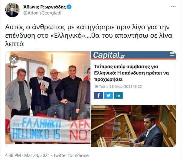 Tweet Γεωργιάδη
