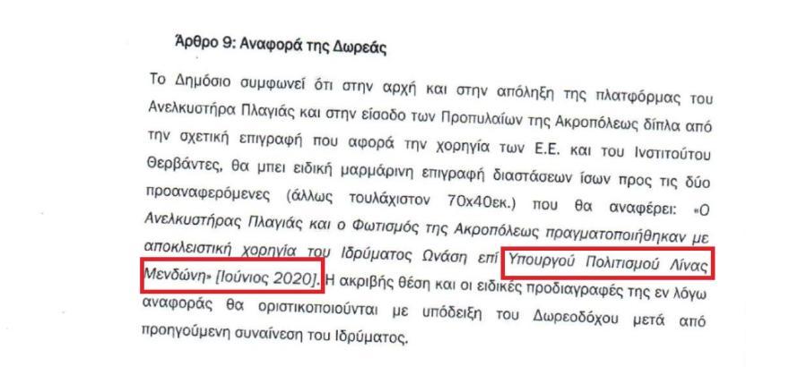 Άρθρο από τη σύμβαση για την Ακρόπολη