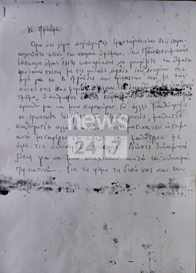 επιστολή για λιγνάδη