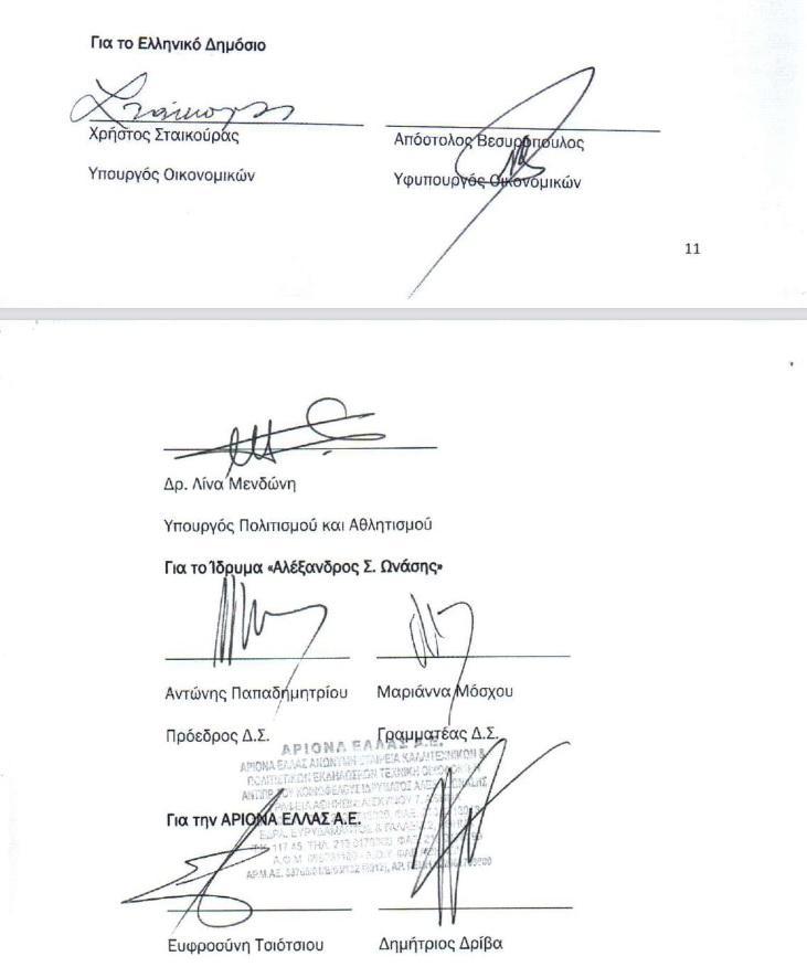 Υπογραφές υπουργών