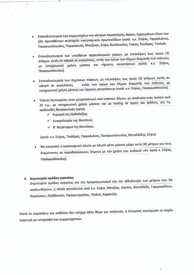 Πρακτικά επιτροπής λοιμωξιολόγων