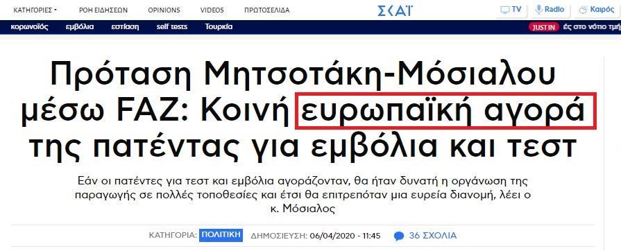 ΜΗΤΣΟΤΑΚΗΣ ΠΑΤΕΝΤΑ