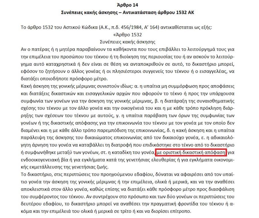 Άρθρο 14