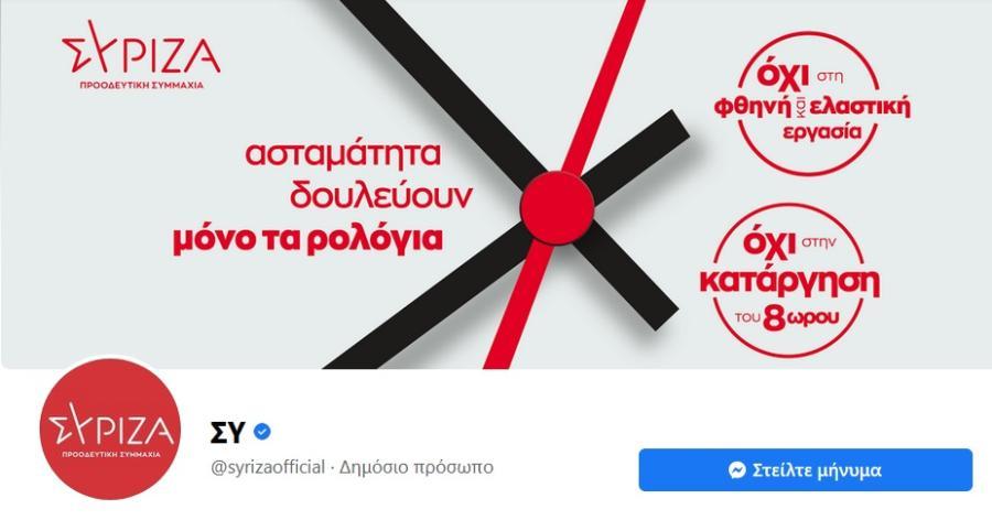 ΣΥΡΙΖΑ στο Facebook