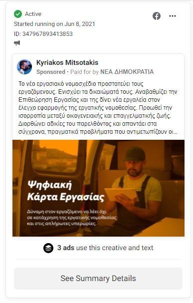 Ανάρτηση του Κυριάκου Μητσοτάκη στο Facebook