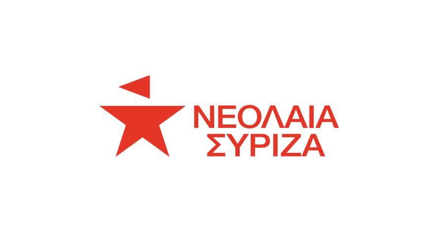ΝΕΟΛΑΙΑ ΣΥΡΙΖΑ