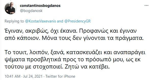 Tweet Μπογδάνου