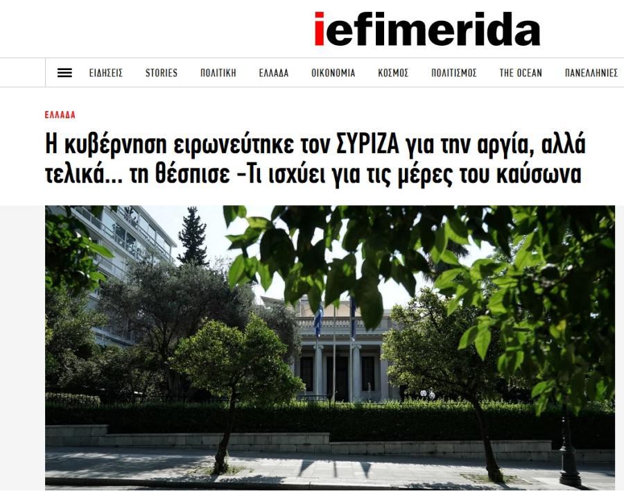 Iefimerida