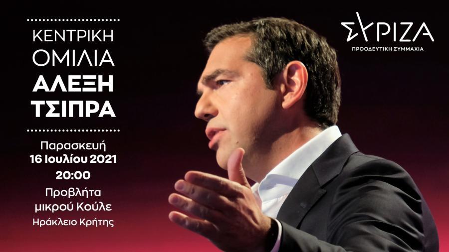 Αφίσα με τον Αλέξη Τσίπρα
