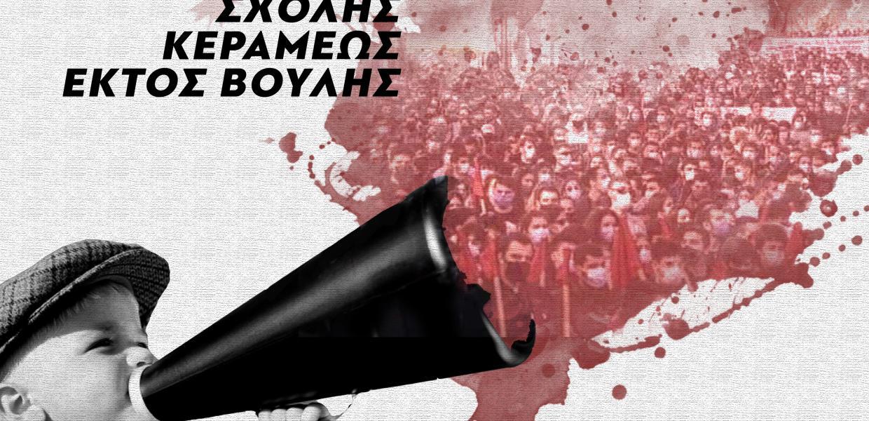 αφισα διαμαρτυρία ΕΒΕ